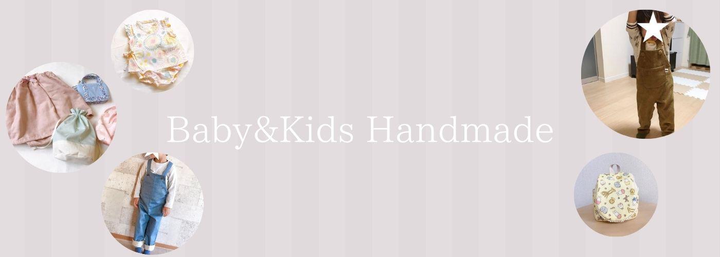 babykids-handmade