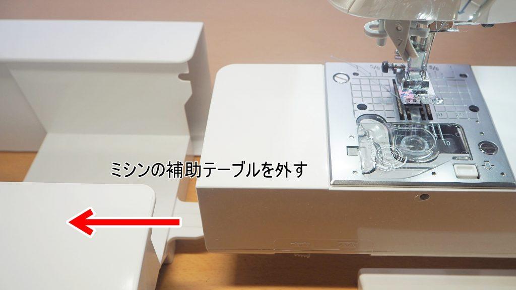 大人用Aラインワンピース ミシン補助テーブル説明 縫いナビ