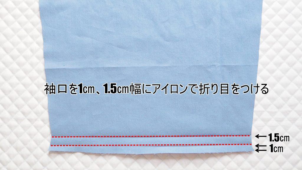 大人用Aラインワンピース 袖口折り目 縫いナビ