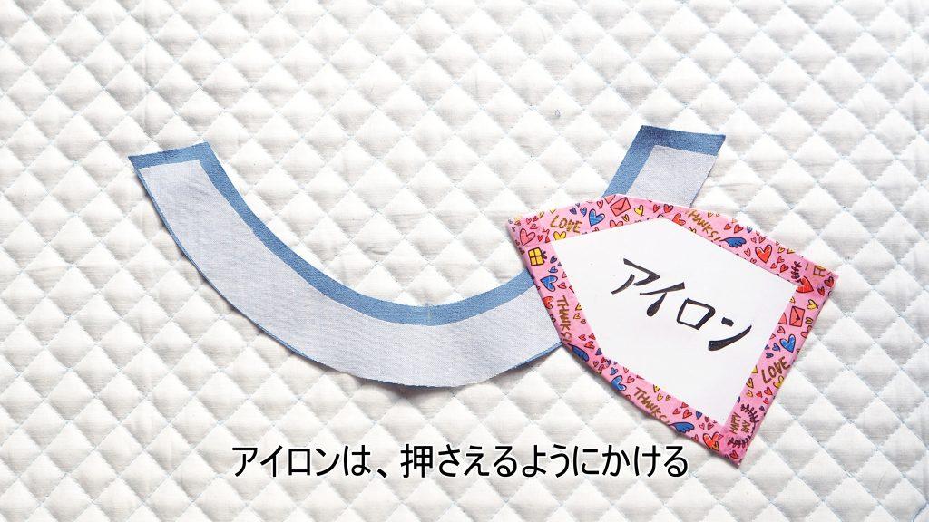 大人用Aラインワンピース 衿ぐり見返し接着芯貼り 縫いナビ