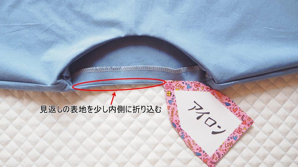 大人用Aラインワンピース 衿ぐりアイロンがけ 縫いナビ