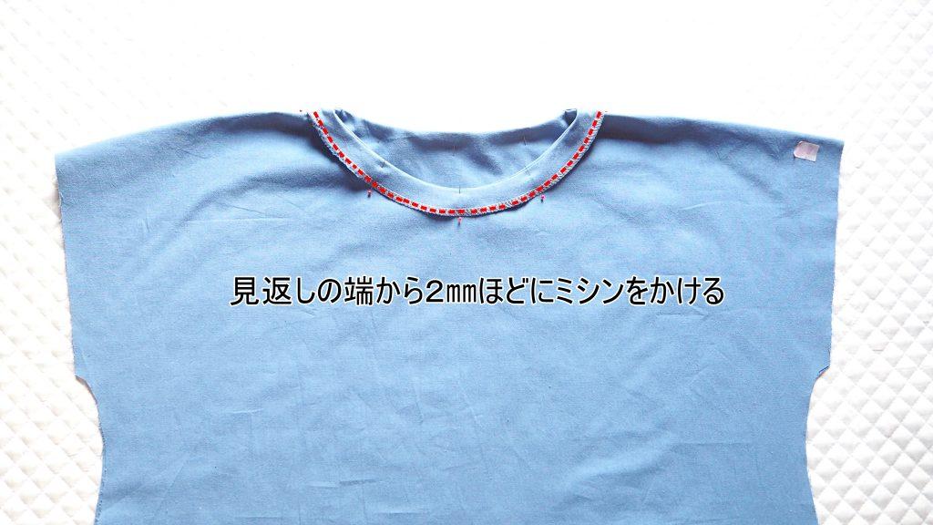 大人用Aラインワンピース 衿ぐりステッチ 縫いナビ