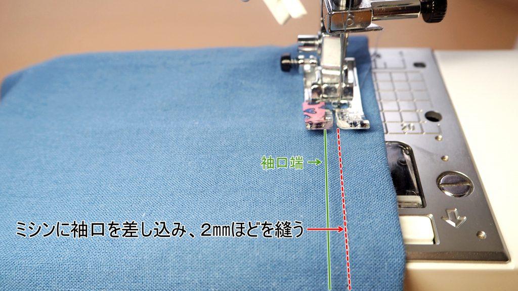 大人用Aラインワンピース 袖口縫う方法 縫いナビ