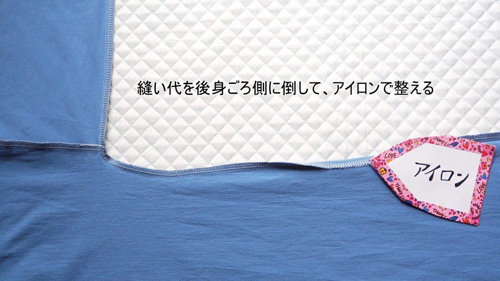 大人用Aラインワンピース 袖下、身ごろ脇縫い代アイロンがけ 縫いナビ