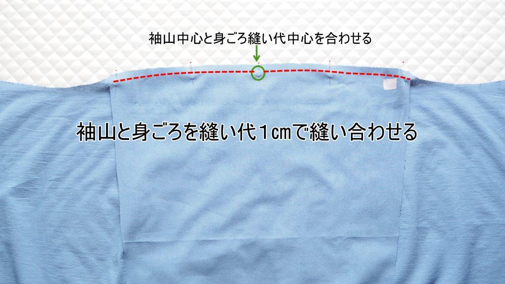 大人用Aラインワンピース 袖付け 縫いナビ