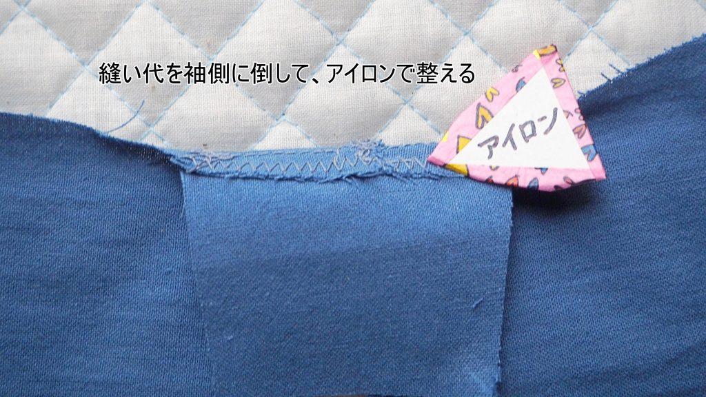 大人用Aラインワンピース 袖縫い代アイロンがけ 縫いナビ