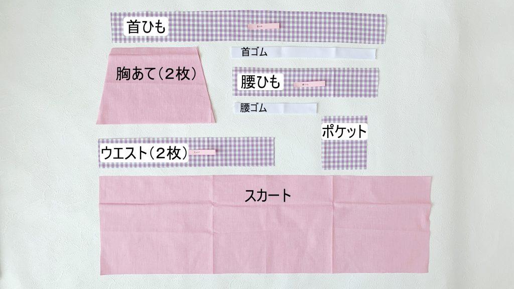 ギャザーエプロンの作り方|裁断済み生地|ハンドメイド 初心者のための洋裁メディア縫いナビ|丸石織物