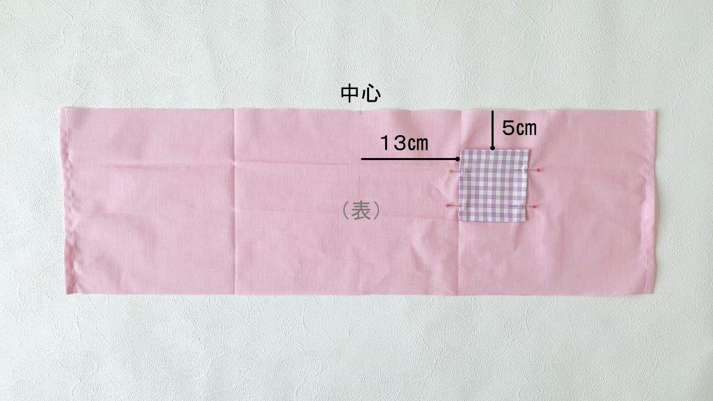 ギャザーエプロンの作り方|ポケットをつける|ハンドメイド 初心者のための洋裁メディア縫いナビ|丸石織物
