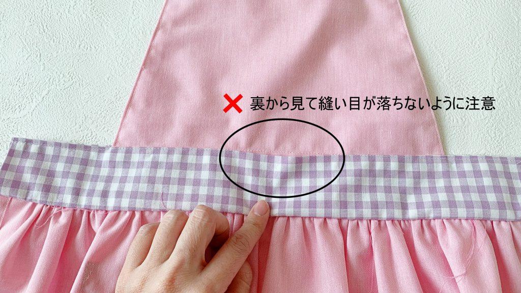 ギャザーエプロンの作り方|縫い目が落ちている様子|ハンドメイド 初心者のための洋裁メディア縫いナビ|丸石織物
