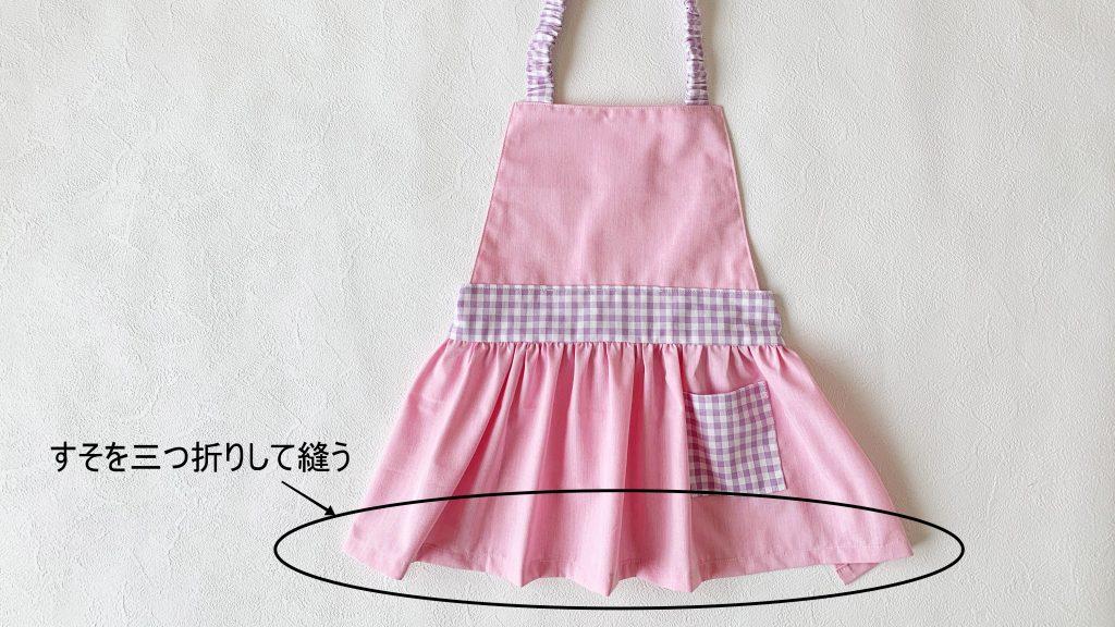 ギャザーエプロンの作り方|すそを三つ折りする|ハンドメイド 初心者のための洋裁メディア縫いナビ|丸石織物