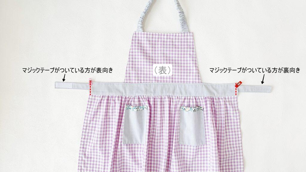 ギャザーエプロンの作り方|タブを腰につける|ハンドメイド 初心者のための洋裁メディア縫いナビ|丸石織物
