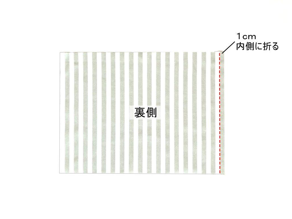 簡単!シンプルな裏地なしランチマットの作り方(額縁縫い)|1㎝内側に折る|ハンドメイド初心者のための洋裁メディア縫いナビ|丸石織物