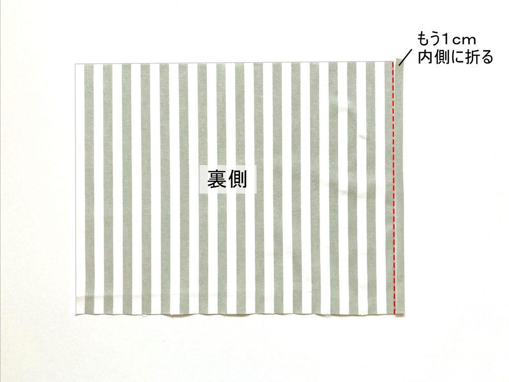 簡単!シンプルな裏地なしランチマットの作り方(額縁縫い)|もう1㎝内側に折る|ハンドメイド初心者のための洋裁メディア縫いナビ|丸石織物