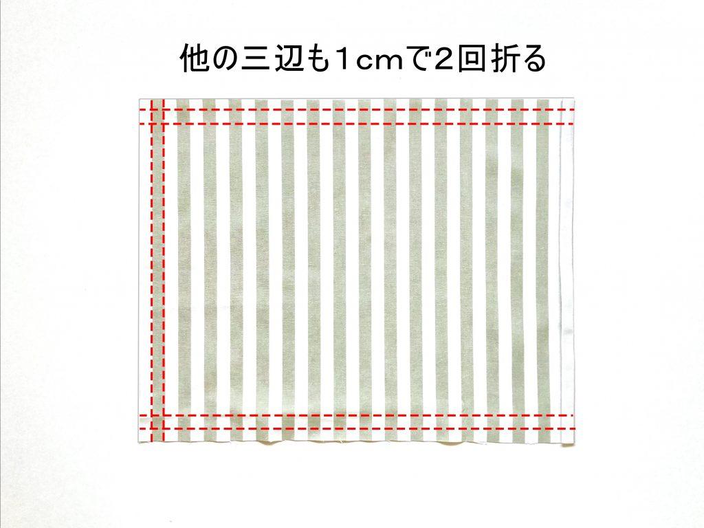 簡単!シンプルな裏地なしランチマットの作り方(額縁縫い)|他の三辺にもアイロンをかける|ハンドメイド初心者のための洋裁メディア縫いナビ|丸石織物