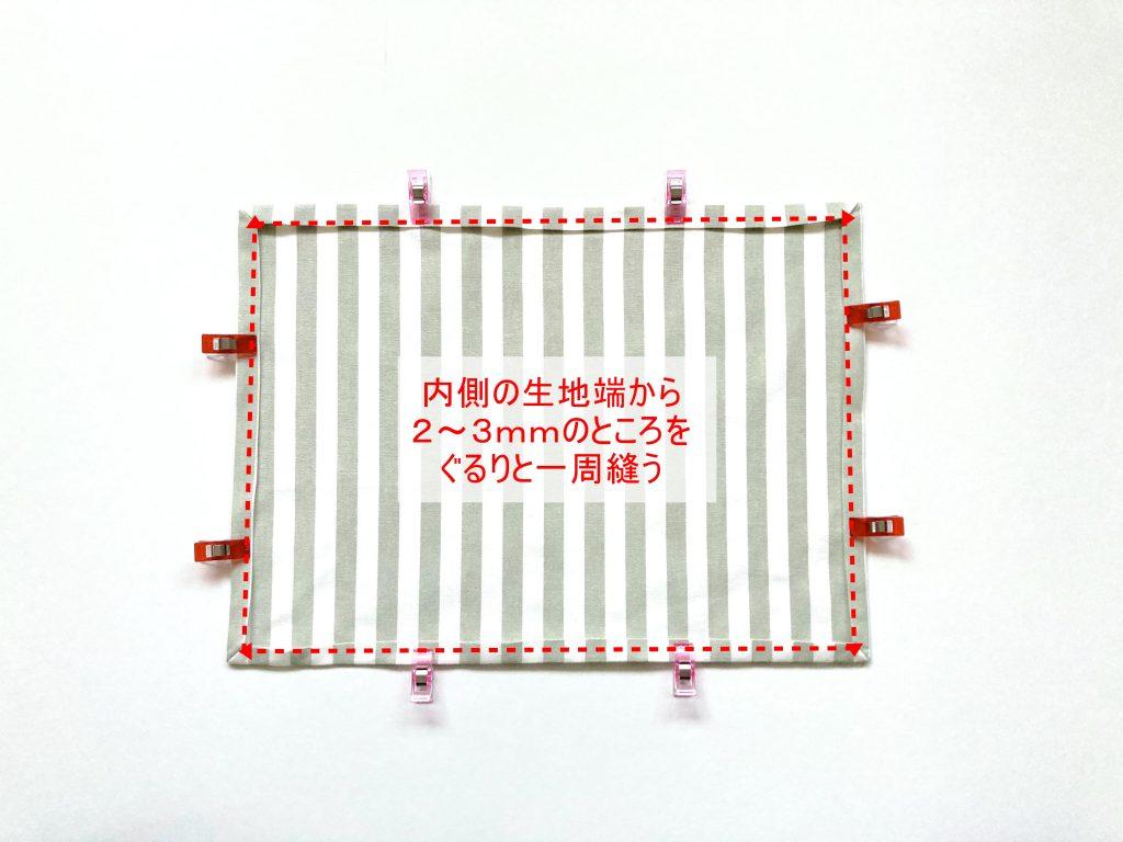 簡単!シンプルな裏地なしランチマットの作り方(額縁縫い)|一周縫う|ハンドメイド初心者のための洋裁メディア縫いナビ|丸石織物