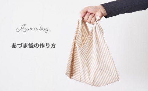 簡単かわいいあづま袋の作り方-アイキャッチ画像|ハンドメイド初心者向け洋裁メディア縫いナビ|丸石織物