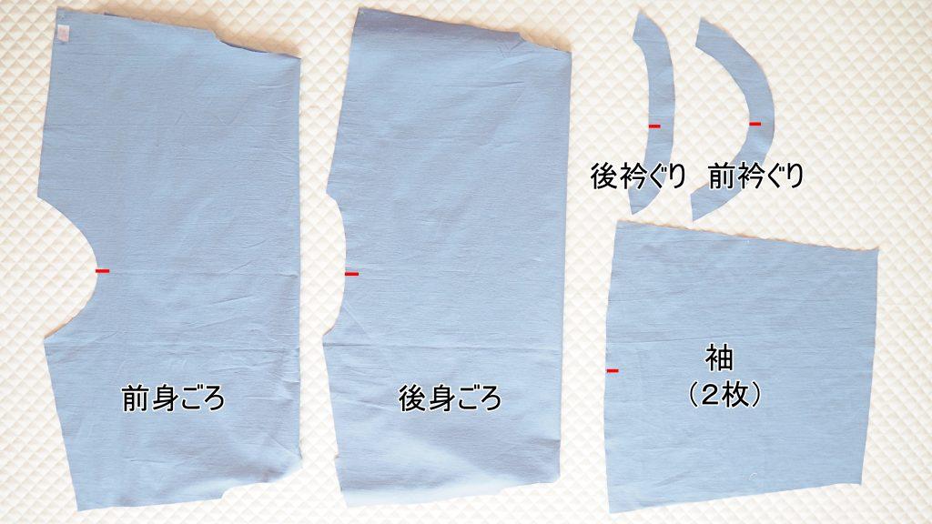 大人用Aラインワンピース 裁断生地印付け 縫いナビ