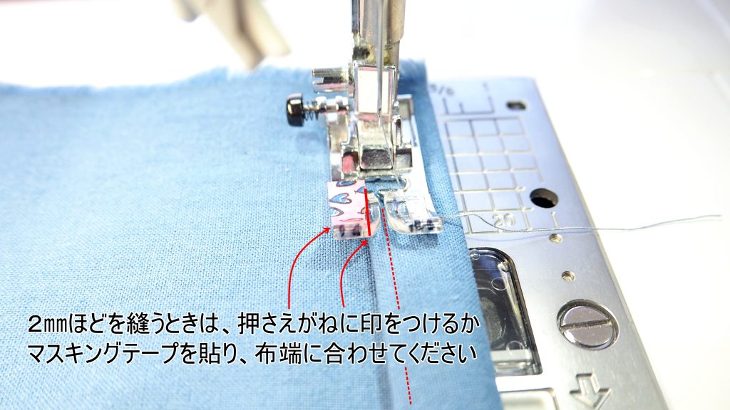 大人用Aラインワンピース ミシンガイド説明 縫いナビ