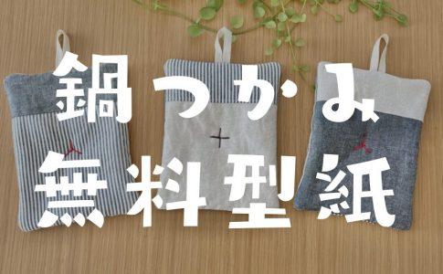 鍋つかみ 無料型紙
