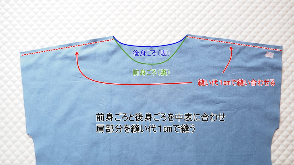 大人用Aラインワンピース 身ごろ縫い合わせ 縫いナビ