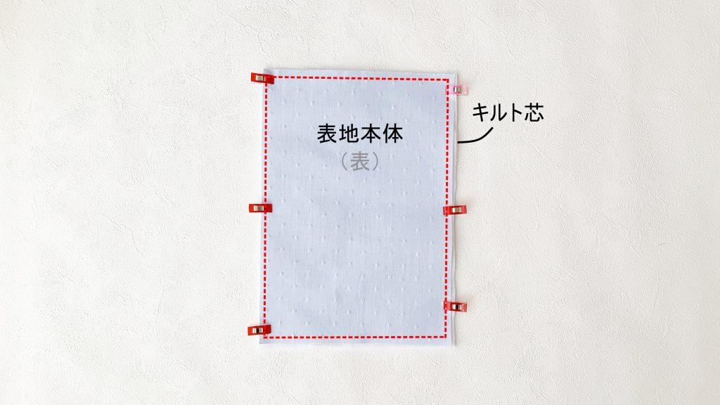 ヘアアクセサリーポーチの作り方|キルト芯をつける|ハンドメイド 初心者のための洋裁メディア縫いナビ|丸石織物