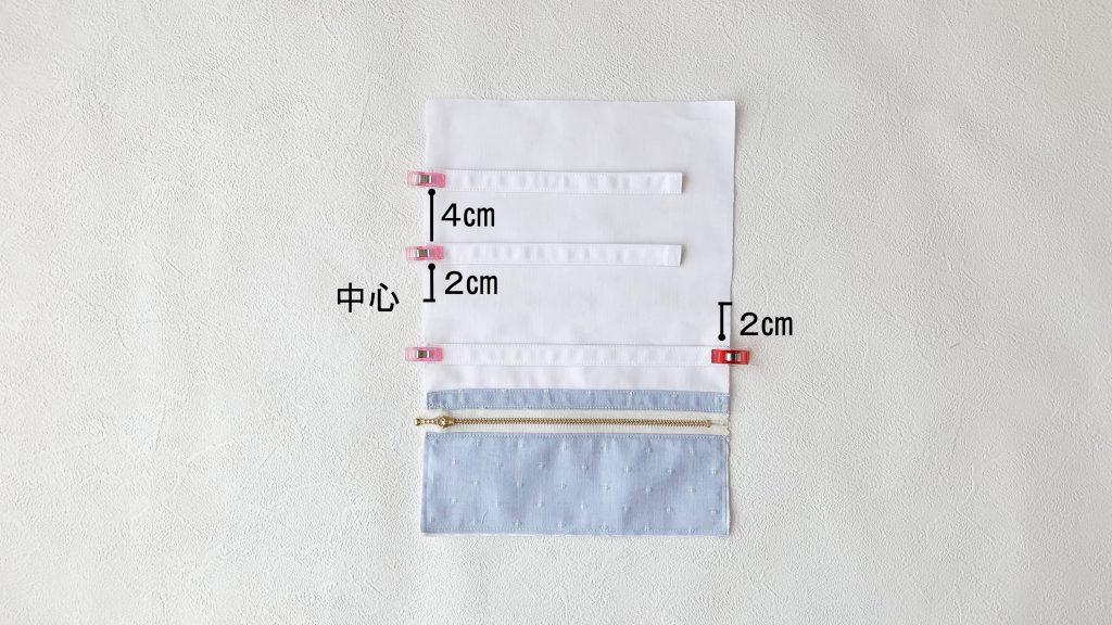 ヘアアクセサリーポーチの作り方|裏地本体にひもテープをつける|ハンドメイド 初心者のための洋裁メディア縫いナビ|丸石織物