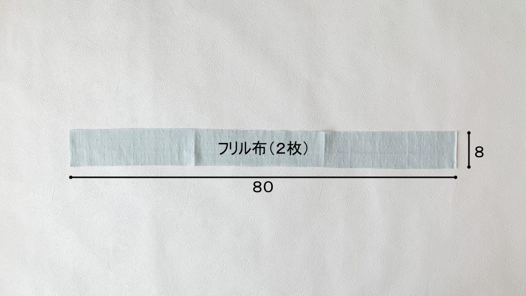 ヘアアクセサリーポーチの作り方|フリル布裁断|ハンドメイド 初心者のための洋裁メディア縫いナビ|丸石織物