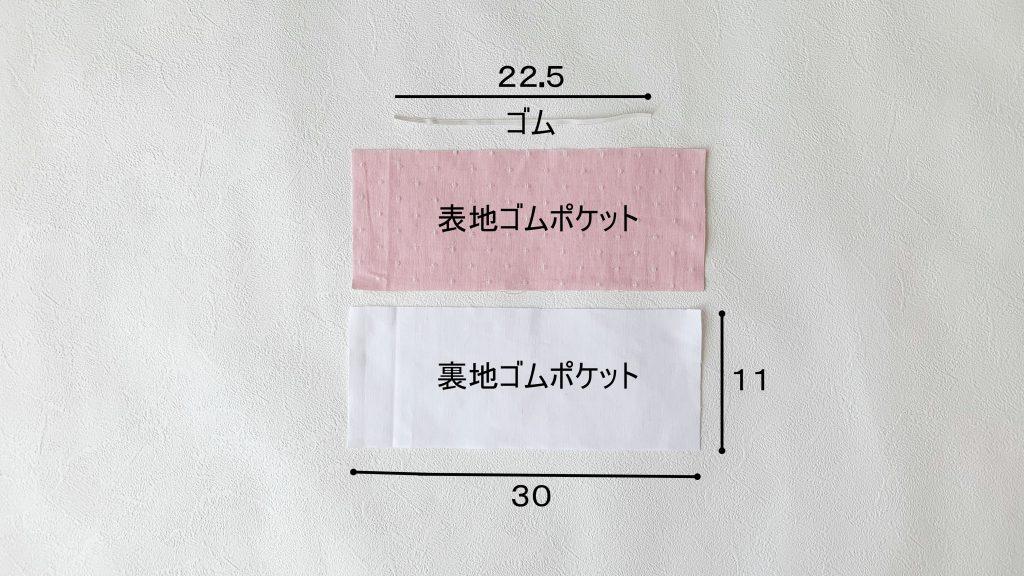 ヘアアクセサリーポーチの作り方|ゴムポケットの材料|ハンドメイド 初心者のための洋裁メディア縫いナビ|丸石織物