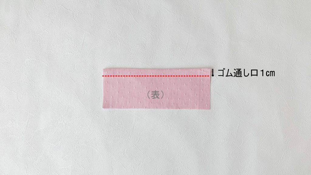 ヘアアクセサリーポーチの作り方|ゴムポケットのゴム通し口を作る|ハンドメイド 初心者のための洋裁メディア縫いナビ|丸石織物