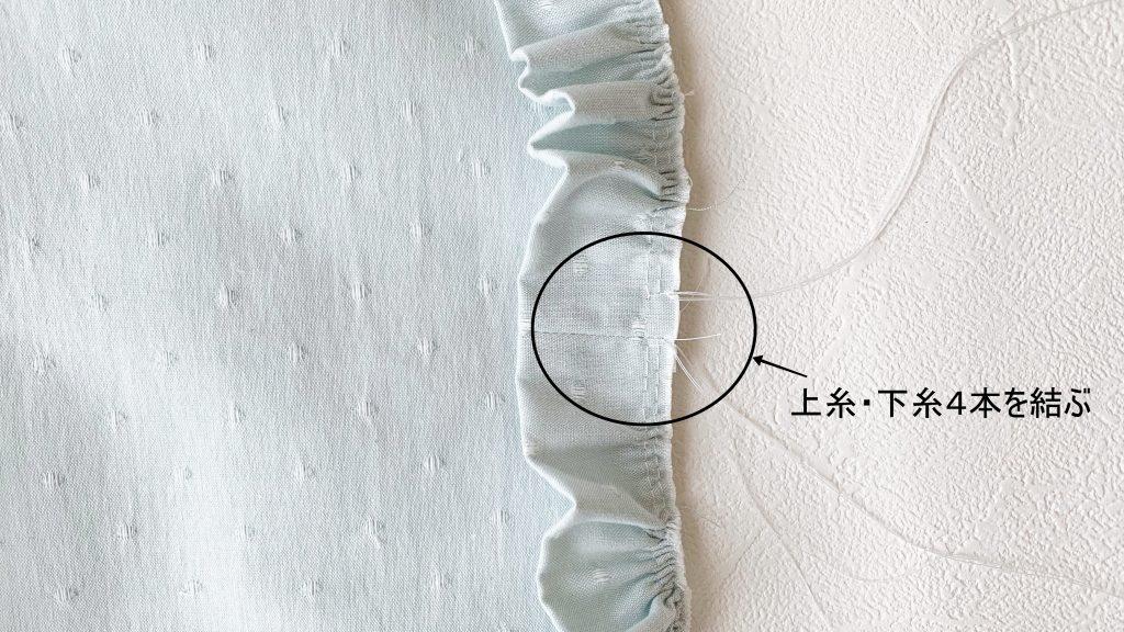 ヘアアクセサリーポーチの作り方|フリルの糸端を結ぶ|ハンドメイド 初心者のための洋裁メディア縫いナビ|丸石織物