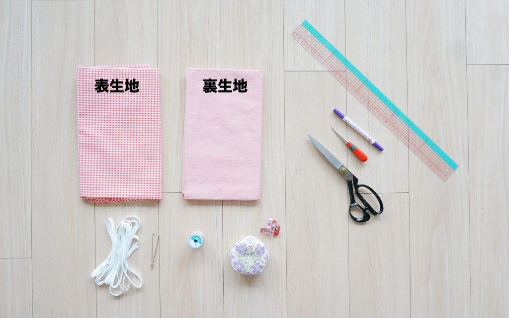 肩紐ゴムがかわいいキャミソール(ビスチェ)の作り方 用意するもの | ハンドメイド初心者向け洋裁メディア縫いナビ | 丸石織物