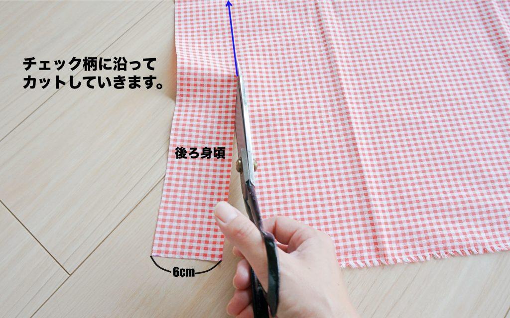 肩紐ゴムがかわいいキャミソール(ビスチェ)の作り方 裁断| ハンドメイド初心者向け洋裁メディア縫いナビ | 丸石織物