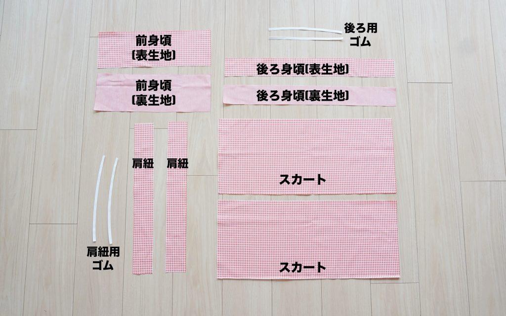 肩紐ゴムがかわいいキャミソール(ビスチェ)の作り方 裁断後 | ハンドメイド初心者向け洋裁メディア縫いナビ | 丸石織物