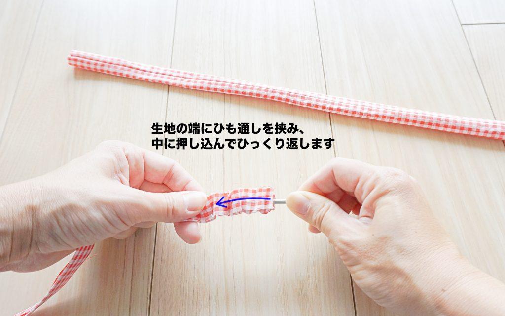 肩紐ゴムがかわいいキャミソール(ビスチェ)の作り方 肩紐ひっくり返しているところ | ハンドメイド初心者向け洋裁メディア縫いナビ | 丸石織物