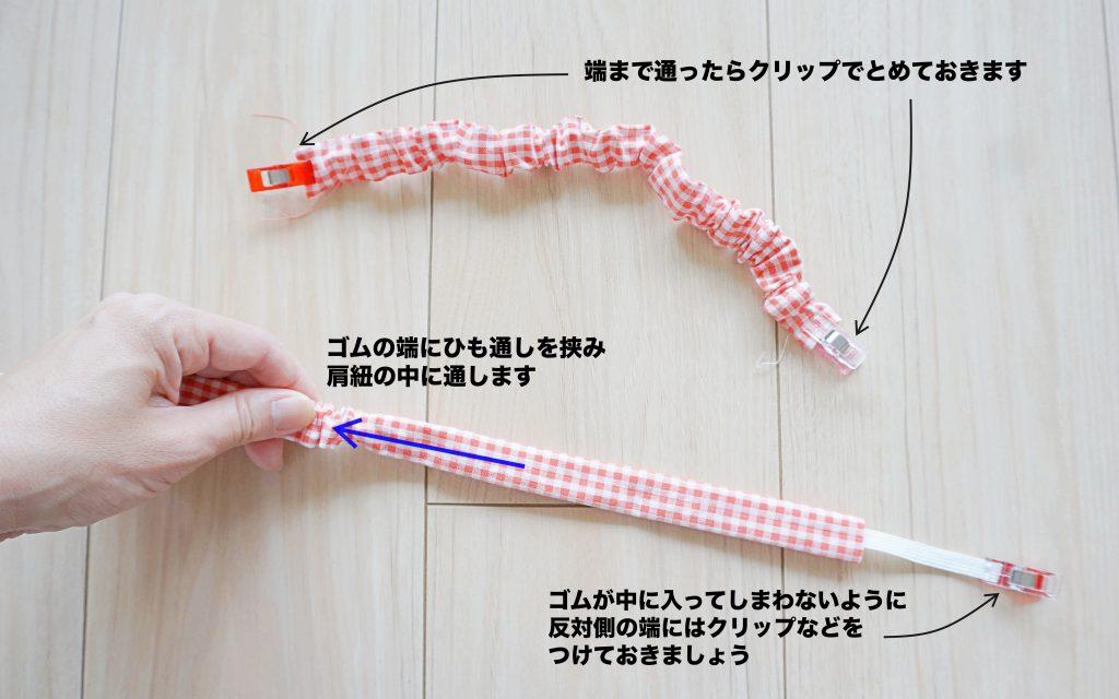 肩紐ゴムがかわいいキャミソール(ビスチェ)の作り方 肩紐ゴム通しているところ | ハンドメイド初心者向け洋裁メディア縫いナビ | 丸石織物