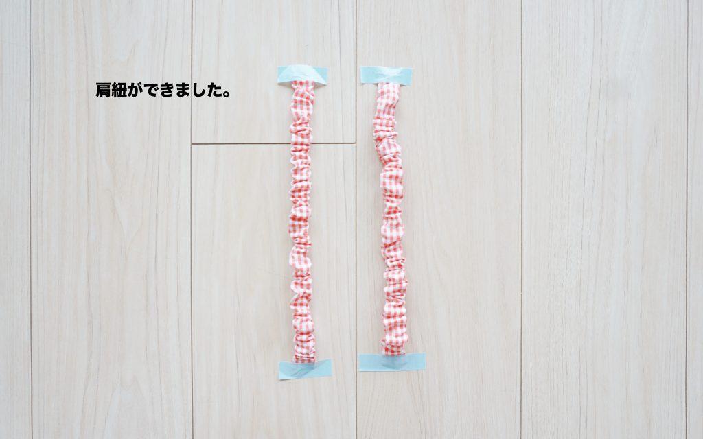 肩紐ゴムがかわいいキャミソール(ビスチェ)の作り方 肩紐完成 | ハンドメイド初心者向け洋裁メディア縫いナビ | 丸石織物