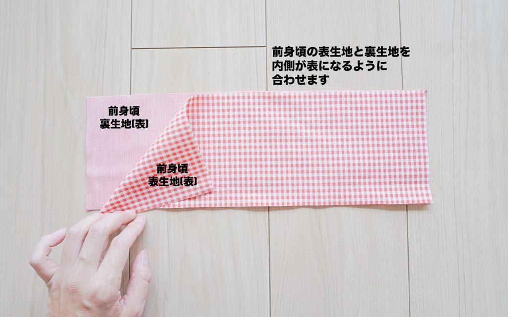 肩紐ゴムがかわいいキャミソール(ビスチェ)の作り方 前身頃重ねているところ | ハンドメイド初心者向け洋裁メディア縫いナビ | 丸石織物