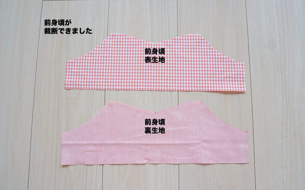 肩紐ゴムがかわいいキャミソール(ビスチェ)の作り方 前身頃裁断後 | ハンドメイド初心者向け洋裁メディア縫いナビ | 丸石織物