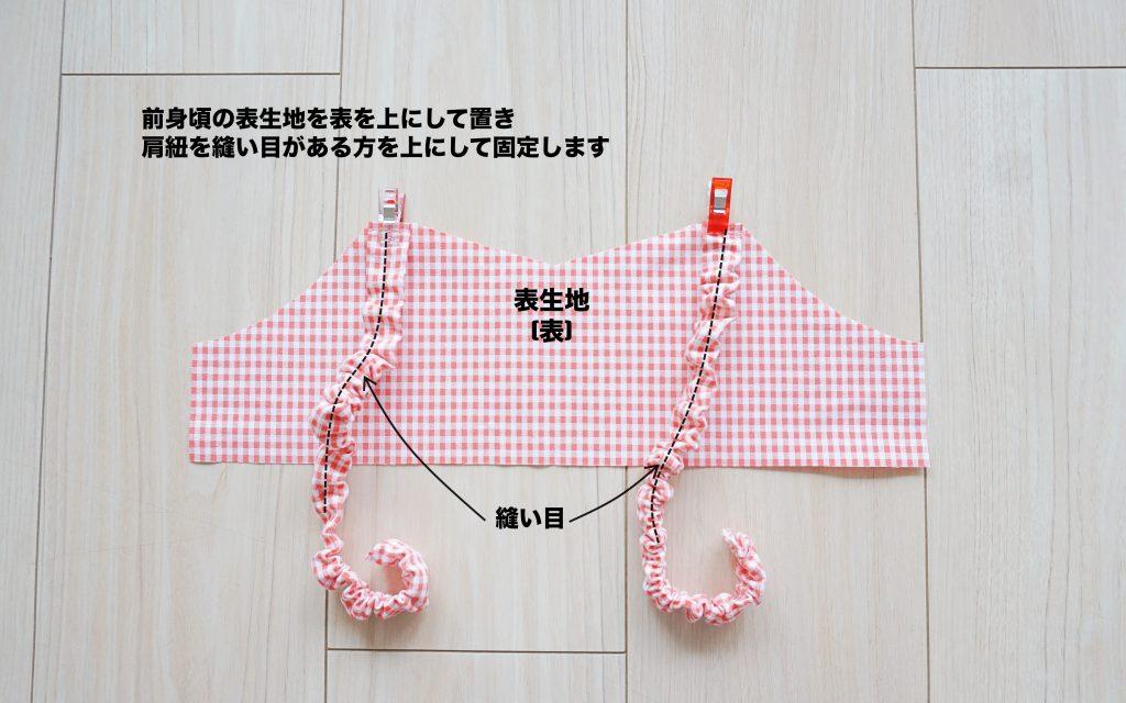 肩紐ゴムがかわいいキャミソール(ビスチェ)の作り方 前身頃に肩紐をつけているところ | ハンドメイド初心者向け洋裁メディア縫いナビ | 丸石織物