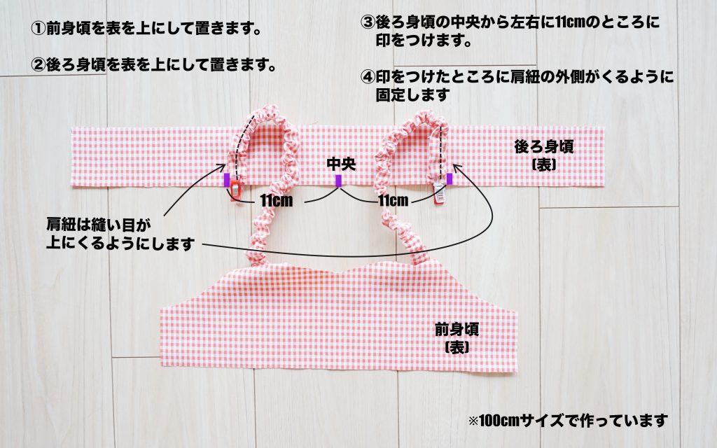 肩紐ゴムがかわいいキャミソール(ビスチェ)の作り方 後ろ身頃に肩紐を重ねているところ | ハンドメイド初心者向け洋裁メディア縫いナビ | 丸石織物