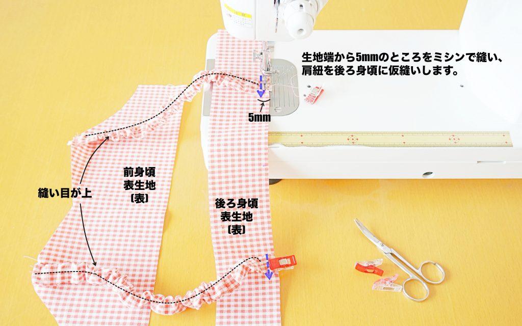 肩紐ゴムがかわいいキャミソール(ビスチェ)の作り方 後ろ身頃に肩紐を仮縫いしているところ | ハンドメイド初心者向け洋裁メディア縫いナビ | 丸石織物