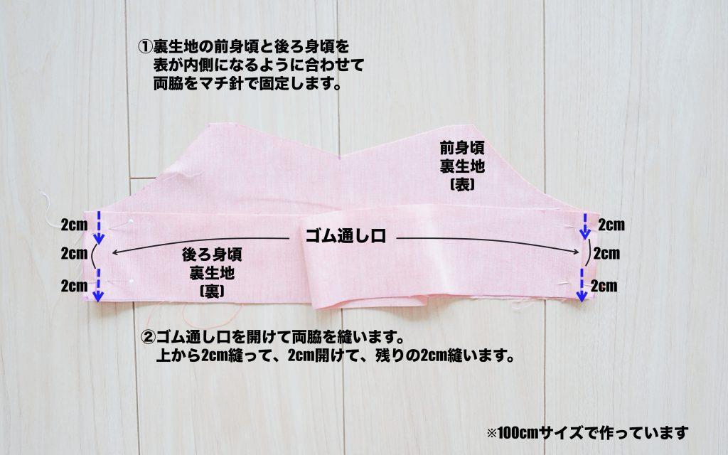 肩紐ゴムがかわいいキャミソール(ビスチェ)の作り方 裏身頃の脇を縫うところ | ハンドメイド初心者向け洋裁メディア縫いナビ | 丸石織物