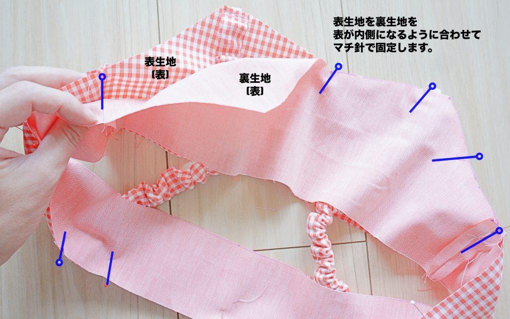 肩紐ゴムがかわいいキャミソール(ビスチェ)の作り方 表身頃と裏身頃を合わせているところ | ハンドメイド初心者向け洋裁メディア縫いナビ | 丸石織物
