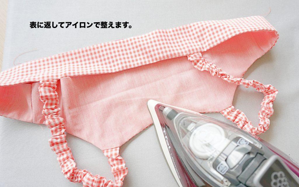 肩紐ゴムがかわいいキャミソール(ビスチェ)の作り方 表身頃と裏身頃を合わせてアイロンしているところ | ハンドメイド初心者向け洋裁メディア縫いナビ | 丸石織物