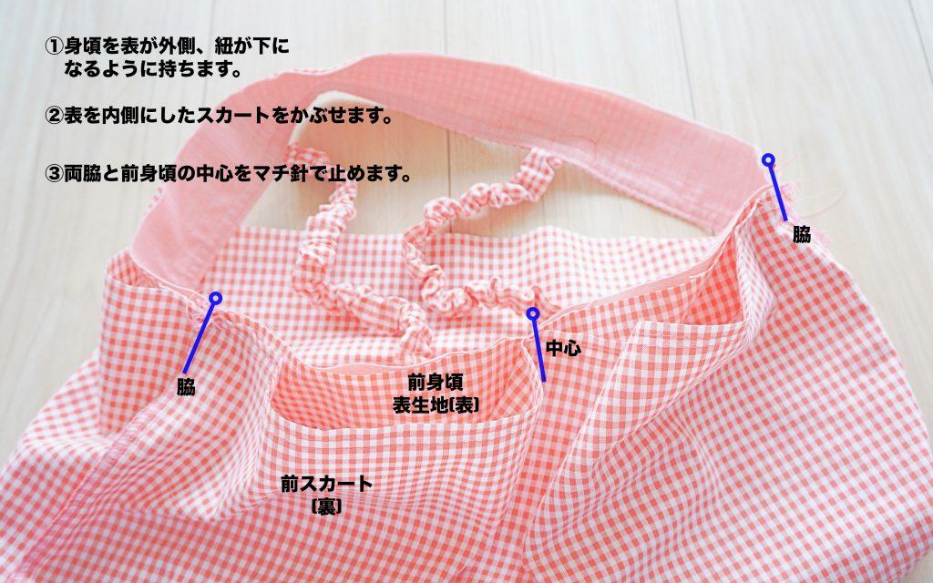 肩紐ゴムがかわいいキャミソール(ビスチェ)の作り方 ギャザー寄せているところ | ハンドメイド初心者向け洋裁メディア縫いナビ | 丸石織物