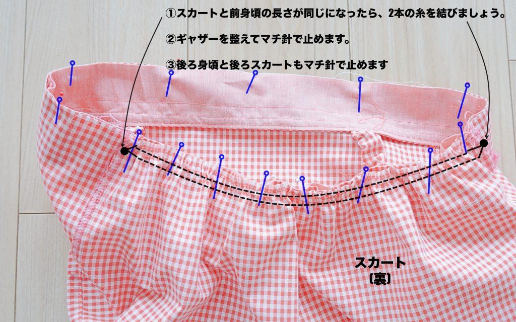 肩紐ゴムがかわいいキャミソール(ビスチェ)の作り方 ギャザー寄せているところ3 | ハンドメイド初心者向け洋裁メディア縫いナビ | 丸石織物