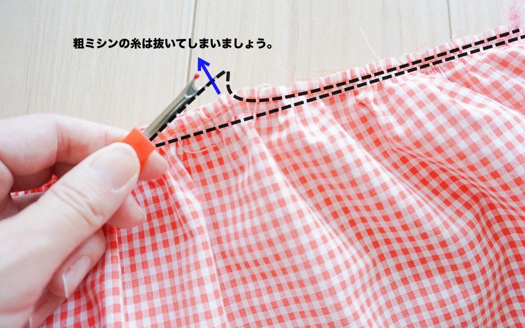 肩紐ゴムがかわいいキャミソール(ビスチェ)の作り方 粗ミシン抜いているところ | ハンドメイド初心者向け洋裁メディア縫いナビ | 丸石織物