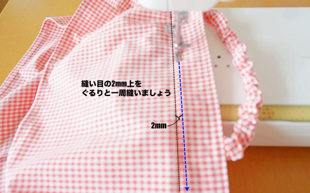 肩紐ゴムがかわいいキャミソール(ビスチェ)の作り方 押さえミシンしているところ | ハンドメイド初心者向け洋裁メディア縫いナビ | 丸石織物