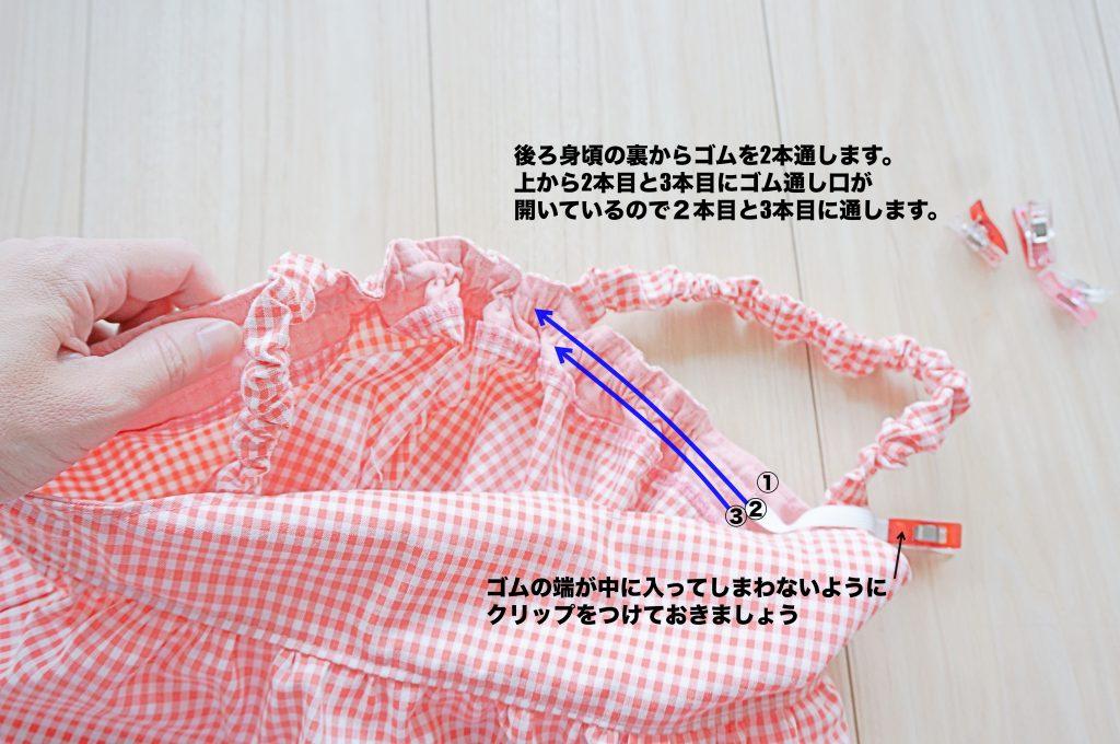 肩紐ゴムがかわいいキャミソール(ビスチェ)の作り方 後ろゴム通しているところ | ハンドメイド初心者向け洋裁メディア縫いナビ | 丸石織物