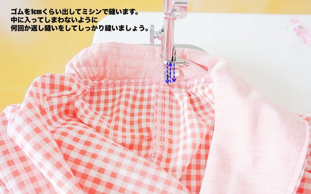 肩紐ゴムがかわいいキャミソール(ビスチェ)の作り方 後ろゴム縫っているところ | ハンドメイド初心者向け洋裁メディア縫いナビ | 丸石織物